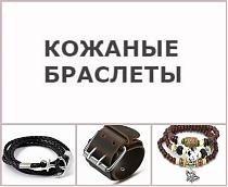 8 Кожаные браслеты